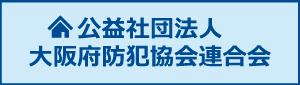 公益社団法人大阪府防犯協会連合会